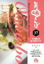 【中古】 美味しんぼ(文庫版)(37) 小学館文庫/花咲アキラ(著者) 【中古】afb