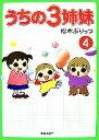 【中古】 うちの3姉妹(4) /松本ぷりっつ【著】 【中古】afb
