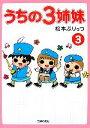 【中古】 うちの3姉妹(3) /松本ぷりっつ【著】 【中古】afb
