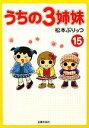 【中古】 うちの3姉妹(15) /松本ぷりっつ【著】 【中古】afb