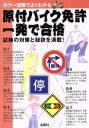 ブックオフオンライン楽天市場店で買える「【中古】 原付バイク免許一発で合格 /自動車問題研究会【著】 【中古】afb」の画像です。価格は108円になります。
