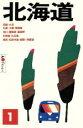 【中古】 北海道 トラベルJOY1/トラベルJOY編集部【編】 【中古】afb