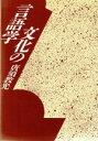 【中古】 文化の言語学 /唐須教光【著】 【中古】afb