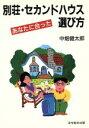 【中古】 別荘・セカンドハウス あなたに合った選び方 /中畑健太郎【著】 【中古】afb