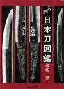 【中古】 入門 日本刀図鑑 /得能一男【著】 【中古】afb