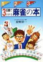 【中古】 3日間でわかる麻雀の本 ai・books/狩野洋一【著】 【中古】afb