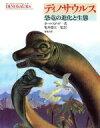 【中古】 ディノサウルス 恐竜の進化と生態 /L.B.ホールステッド(著者),亀井節夫(訳者) 【中古】afb