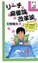 リーチ麻雀論改革派 Be A star library /天野晴夫(著者) afb