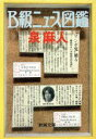 【中古】 B級ニュース図鑑 新潮文庫/泉麻人(著者) 【中古】afb