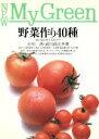 【中古】 野菜作り40種 目で見る作り方のコツ New My Green5/小川清(著者),武川政江(著者) 【中古】afb