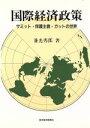 【中古】 国際経済政策 サミット・保護主義・ガットの世界 /兼光秀郎【著】 【中古】afb