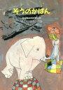 【中古】 ぞうのかばん えぐちまき詩集 ジュニア・ポエム双書66/えぐちまき【絵】,赤星亮衛【絵】 【中古】afb