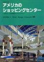 【中古】 アメリカのショッピングセンター 90年代をリードする商業施設のコンセプトとデザイン 別冊商店建築63/I.M.Tao,Total Design Conc 【中古】afb