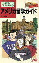 【中古】 アメリカ留学ガイド JTBのフリーダム106/栄陽子(編者) 【中古】afb
