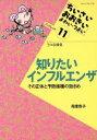 【中古】 知りたいインフルエンザ その正体と予防接種の効きめ ちいさい おおきい よわい つよいブックレット11/母里啓子(著者) 【中古】afb