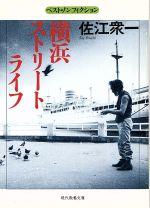中古横浜ストリートライフ現代教養文庫ベスト・ノンフィクション/佐江衆一(著者)中古afb