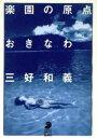 【中古】 楽園の原点おきなわ フォト・ミュゼ/三好和義(その他) 【中古】afb