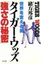 【中古】 タイガー・ウッズ「強さの秘密」 世界を変える男 /緒方邦彦(著者) 【中古】afb
