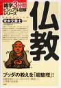 【中古】 仏教 雑学3分間ビジュアル図解シリーズ/PHP研究所(編者),末木文美士(その他) 【中古】afb