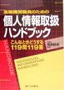 【中古】 金融機関職員のための個人情報取扱ハンドブック /和田好史(その他) 【中古】afb