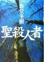 【中古】 聖殺人者 /新堂冬樹(著者) 【中古】afb