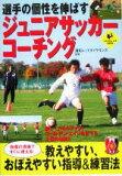 【中古】 選手の個性を伸ばすジュニアサッカーコーチング LEVEL UP BOOK/浦和レッドダイヤモンズ(その他) 【中古】afb