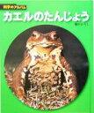 【中古】 カエルのたんじょう 科学のアルバム/種村ひろし(著者) 【中古】afb