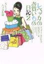 【中古】 レベッカのお買いもの日記(2) NYでハッスル篇 ヴィレッジブックス/ソフィー・キンセラ(