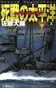 【中古】 レッドサン ブラッククロス 死戦の太平洋(2) C・NOVELSレッドサンブラッククロス/佐藤大輔(著者) 【中古】afb