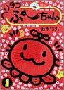【中古】 ヘリタコぷーちゃん(1) フラワーCスペシャル/笹木竹丸(著者) 【中古】afb