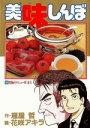 【中古】 美味しんぼ(52) 究極のメニュ-対金上 ビッグC/花咲アキラ(著者) 【中古】afb