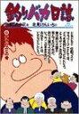 【中古】 釣りバカ日誌(43) テナガエビの巻 ビッグC/北見けんいち(著者) 【中古】afb