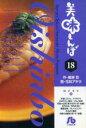 【中古】 美味しんぼ(文庫版)(18) 小学館文庫/花咲アキラ(著者) 【中古】afb
