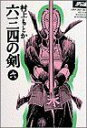 【中古】 六三四の剣(ワイド版)(6) サンデーC/村上もとか(著者) 【中古】afb
