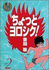 【中古】 ちょっとヨロシク!(ワイド版)(2) サンデーC/吉田聡(著者) 【中古】afb