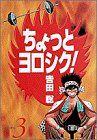 【中古】 ちょっとヨロシク!(ワイド版)(3) サンデーC/吉田聡(著者) 【中古】afb