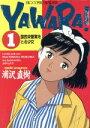 【中古】 YAWARA!(1) 国民栄誉賞をとる少女 ビッグC/浦沢直樹(著者) 【中古】afb