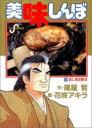 【中古】 美味しんぼ(20) 蒸し焼き勝負 ビッグC/花咲アキラ(著者) 【中古】afb