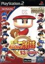 【中古】 実況パワフルプロ野球13 決定版 /PS2 【中古】afb
