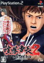 【中古】 喧嘩番長2 〜フルスロットル〜 /PS2 【中古】afb