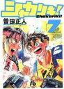 【中古】 シャカリキ!(文庫版)(7) 小学館文庫/曽田正人(著者) 【中古】afb