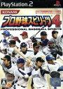 【中古】プロ野球スピリッツ4/PS2【中古】afb
