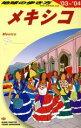 【中古】 メキシコ(2003〜2004年版) 地球の歩き方B19/地球の歩き方編集室(編者) 【中古】afb