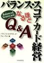 【中古】 バランス・スコアカード経営 なるほどQ&A /バランススコアカードフォーラム(編者) 【中古】afb
