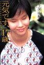 【中古】 元気です、17歳。 500gで生まれた全盲の女の子 /井上美由紀(著者) 【中古】afb