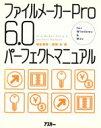【中古】 ファイルメーカーPro6.0パーフェクトマニュアル /岩谷香里(著者),西羽生(著者) 【中古】afb