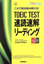 中古これで絶対読み解けるTOEICTEST速読速解リーディング資格・検定VBOOKS/ジョセフフィリ