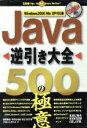 Java逆引き大全500の極意 Windows 2000/Me/XP対応 /高橋和也(著者),井川はるき(著者),さとうひでき(著者) afb