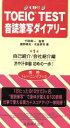 【中古】 CD付 TOEIC TEST音読筆写ダイアリー(1) 自己紹介・会社紹介編 /鹿野晴夫(著