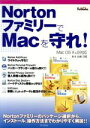 【中古】 NortonファミリーでMacを守れ! /折中良樹(著者) 【中古】afb